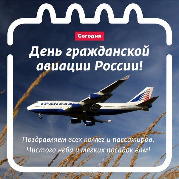 fevralya den grazhdanskoy aviatsii pozdravlenie