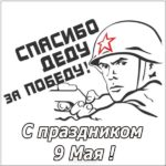 9 мая картинка раскраска со стихами скачать бесплатно на сайте otkrytkivsem.ru
