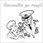 9 мая раскраска для детей скачать бесплатно на сайте otkrytkivsem.ru