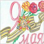 9 мая рисунок открытка скачать бесплатно на сайте otkrytkivsem.ru