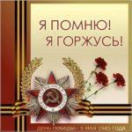 9 мая я помню я горжусь картинка скачать бесплатно на сайте otkrytkivsem.ru