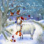 Акварельная открытка новый год скачать бесплатно на сайте otkrytkivsem.ru