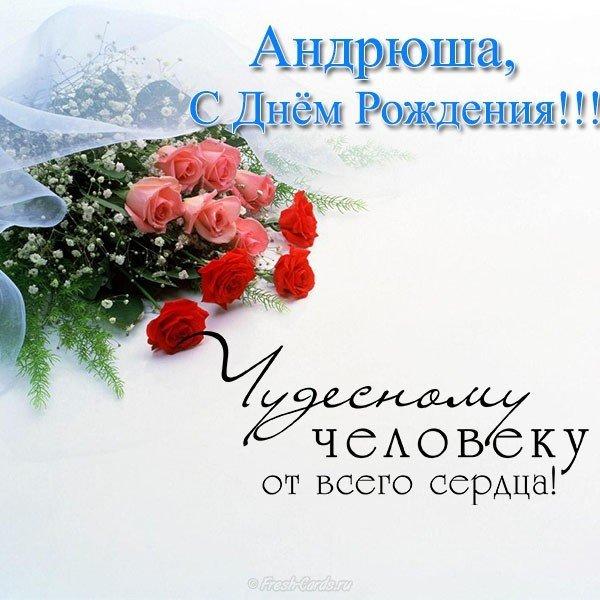 С днем рождения андрюша открытки, картинки летию