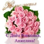 Анжела с днем рождения открытка с поздравлением скачать бесплатно на сайте otkrytkivsem.ru