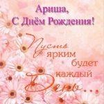 Ариша с днем рождения открытка скачать бесплатно на сайте otkrytkivsem.ru