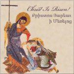 Армянская Пасхальная открытка скачать бесплатно на сайте otkrytkivsem.ru