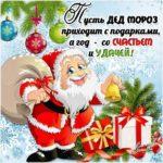 Авторская новогодняя открытка скачать бесплатно на сайте otkrytkivsem.ru