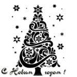 Ажурная открытка к новому году скачать бесплатно на сайте otkrytkivsem.ru
