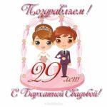 Бархатная свадьба открытка скачать бесплатно на сайте otkrytkivsem.ru