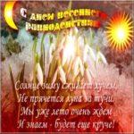 Бесплатная картинка с днем весеннего равноденствия скачать бесплатно на сайте otkrytkivsem.ru