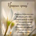 Бесплатная красивая открытка на прощеное воскресенье скачать бесплатно на сайте otkrytkivsem.ru