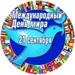 Бесплатная красивая открытка с днем мира скачать бесплатно на сайте otkrytkivsem.ru
