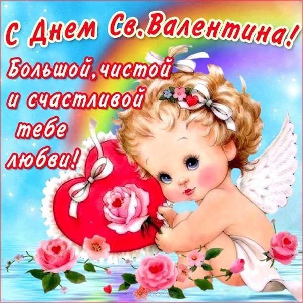 Детей, открытки с валентины