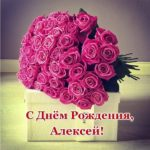 Бесплатная открытка Алексей с днем рождения скачать бесплатно на сайте otkrytkivsem.ru
