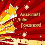Бесплатная открытка Анатолий с днем рождения скачать бесплатно на сайте otkrytkivsem.ru