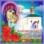 Бесплатная открытка Благовещение скачать бесплатно на сайте otkrytkivsem.ru