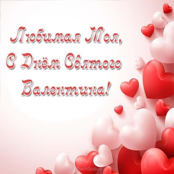пожелания к дню святого валентина любимому редки