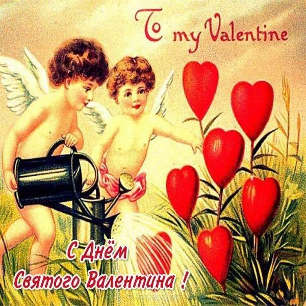 besplatnaya otkrytka den svyatogo valentina