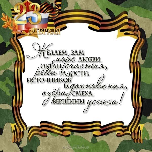 Бесплатная открытка для 23 февраля скачать бесплатно на сайте otkrytkivsem.ru