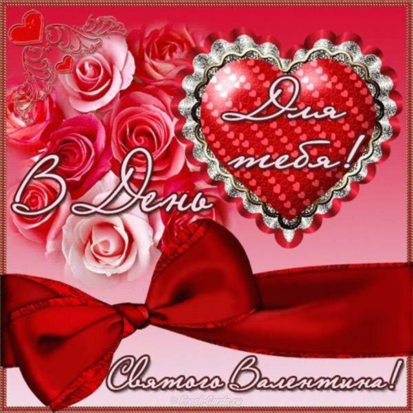 Муз открытки с днем святого валентина