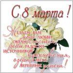 Бесплатная открытка и поздравление к 8 марта скачать бесплатно на сайте otkrytkivsem.ru