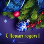 Бесплатная открытка к новому году скачать бесплатно на сайте otkrytkivsem.ru