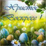 Бесплатная открытка Христос воскрес скачать бесплатно на сайте otkrytkivsem.ru