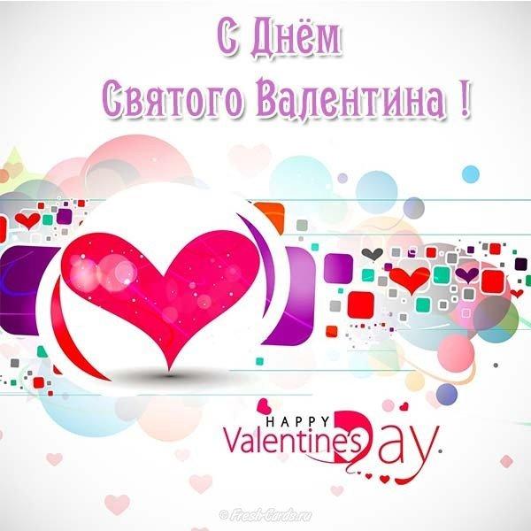 besplatnaya otkrytka na den svyatogo valentina