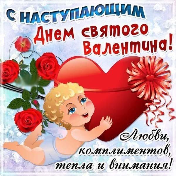 besplatnaya otkrytka na den valentina