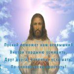 Бесплатная открытка на прощеное воскресенье скачать бесплатно на сайте otkrytkivsem.ru