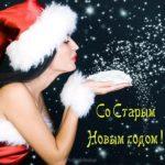 Бесплатная открытка на старый новый год скачать бесплатно на сайте otkrytkivsem.ru