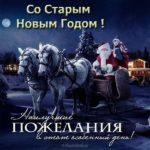 Бесплатная открытка поздравление со старым новым годом скачать бесплатно на сайте otkrytkivsem.ru