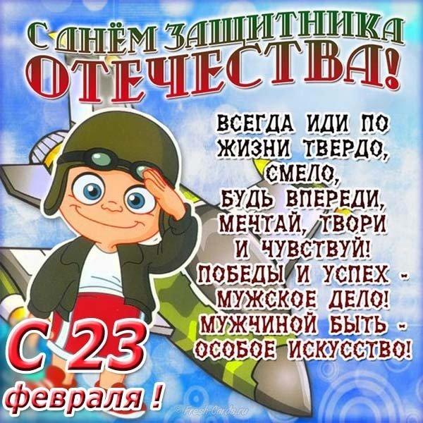 besplatnaya otkrytka s fevralya dlya odnoklassnikov
