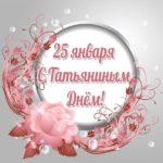 Бесплатная открытка с 25 января скачать бесплатно на сайте otkrytkivsem.ru