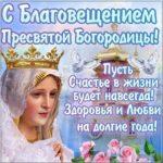 Бесплатная открытка с Благовещением скачать бесплатно на сайте otkrytkivsem.ru