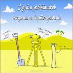 Бесплатная открытка с днем геодезиста скачать бесплатно на сайте otkrytkivsem.ru