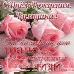 Бесплатная открытка с днем рождения для кумы скачать бесплатно на сайте otkrytkivsem.ru