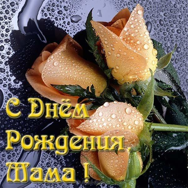Бесплатная открытка с днем рождения для мамы скачать бесплатно на сайте otkrytkivsem.ru