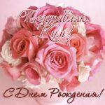 Бесплатная открытка с днем рождения куму скачать бесплатно на сайте otkrytkivsem.ru