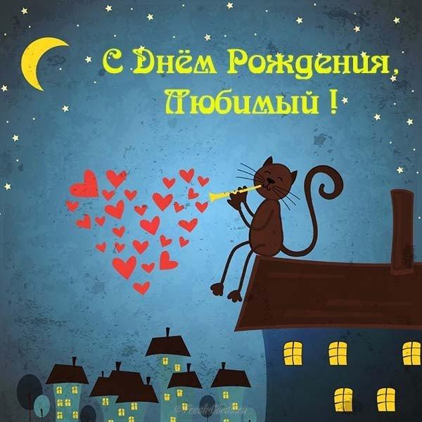 Бесплатная открытка с днем рождения любимому скачать бесплатно на сайте otkrytkivsem.ru