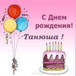 Бесплатная открытка с днем рождения Танюша скачать бесплатно на сайте otkrytkivsem.ru