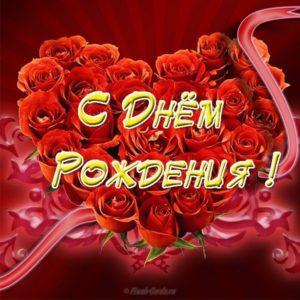 Бесплатная открытка с днем рождения женщине скачать бесплатно на сайте otkrytkivsem.ru