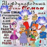 Бесплатная открытка с днем семьи скачать бесплатно на сайте otkrytkivsem.ru