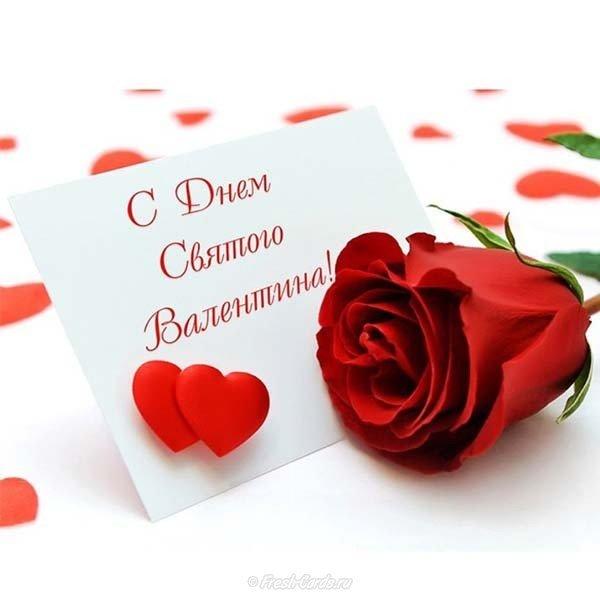 besplatnaya otkrytka s dnem sv valentina