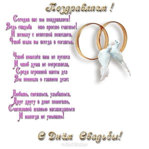 Поздравления с днем свадьбы красивые в стихах от бабушки