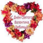 Бесплатная открытка с днем Святого Валентина любимому скачать бесплатно на сайте otkrytkivsem.ru