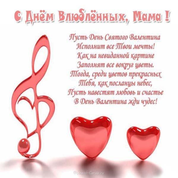 besplatnaya otkrytka s dnem svyatogo valentina mame