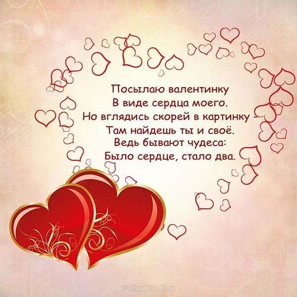 besplatnaya otkrytka s dnem svyatogo valentina podruge