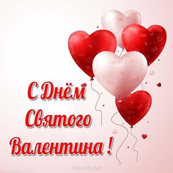 besplatnaya otkrytka s dnem svyatogo valentina