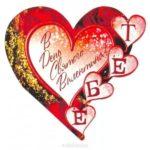 Бесплатная открытка с днем Валентина валентинка скачать бесплатно на сайте otkrytkivsem.ru
